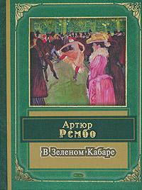 В Зеленом кабаре обложка книги