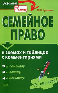 Грудцына Л.Ю. - Семейное право: в таблицах и схемах с комментариями обложка книги