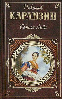Карамзин Н.М. - Бедная Лиза обложка книги