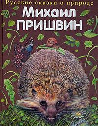 Рассказы о животных Пришвин М.М.