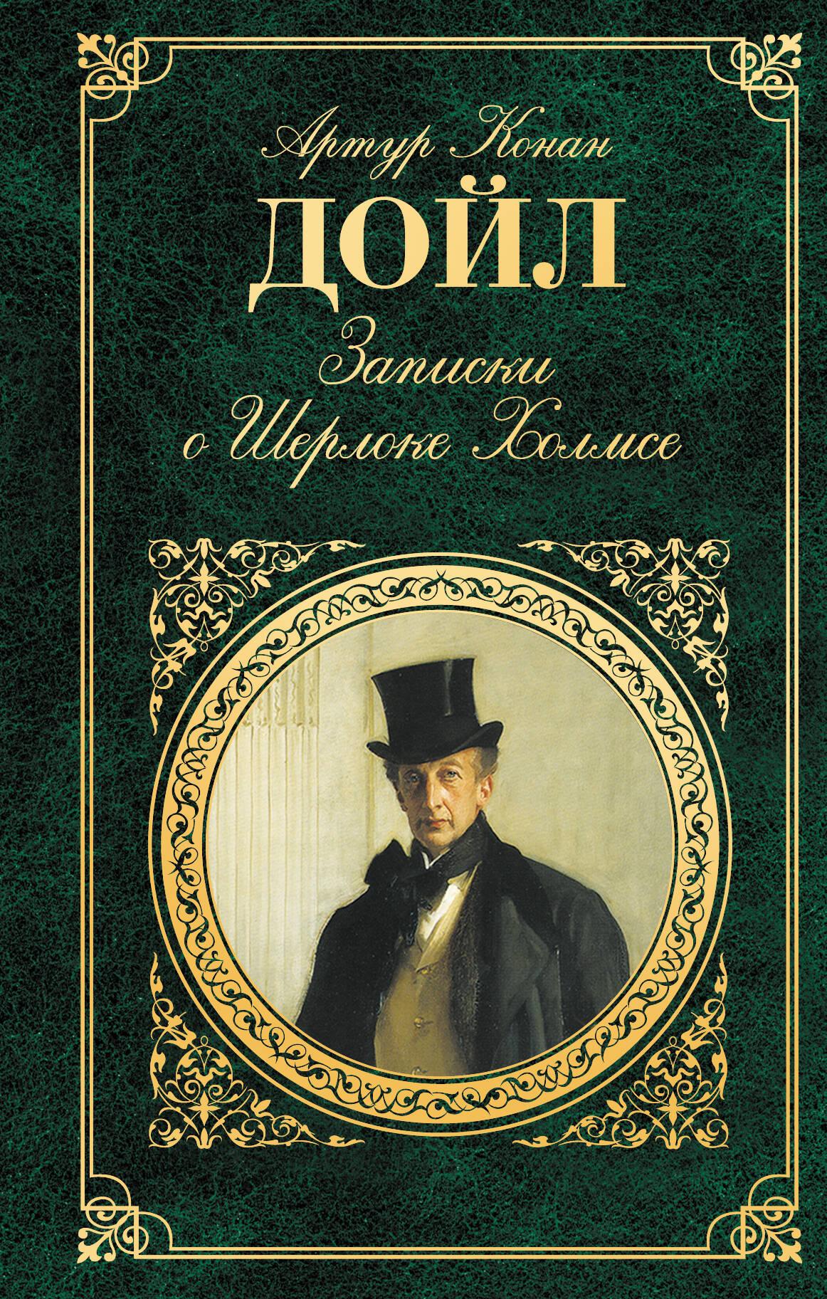 epub Записки о Шерлоке Холмсе
