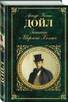 Конан Дойл А. - Записки о Шерлоке Холмсе' обложка книги