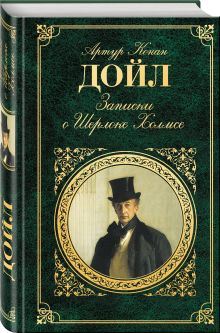 Конан Дойл А. - Записки о Шерлоке Холмсе обложка книги