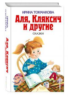 Токмакова И.П. - Аля, Кляксич и другие обложка книги