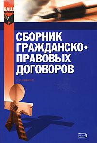 Сборник гражданско-правовых договоров. Изд. 2-е, исправл. и доп. обложка книги