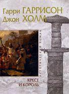 Гаррисон Г., Холм Дж. - Крест и король' обложка книги