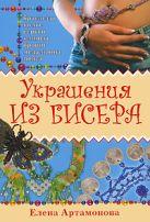 Артамонова Е.В. - Украшения из бисера' обложка книги