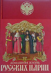 Домашняя жизнь русских цариц обложка книги