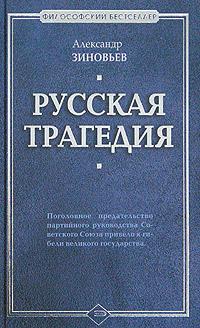 Русская трагедия обложка книги