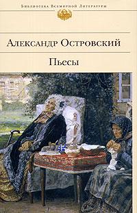 Обложка Пьесы Островский А.