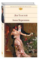 Толстой Л.Н. - Анна Каренина' обложка книги