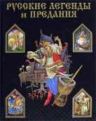 Грушко Е.А., Медведев Ю.М. - Русские легенды и предания' обложка книги