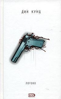 Кунц Д. - Логово обложка книги