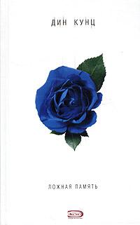 Кунц Д. - Ложная память обложка книги
