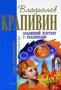 Крапивин В.П. - Оранжевый портрет с крапинками обложка книги