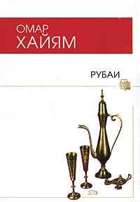 Рубаи обложка книги