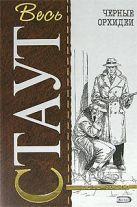 Стаут Р. - Черные орхидеи: детективные романы, повесть' обложка книги