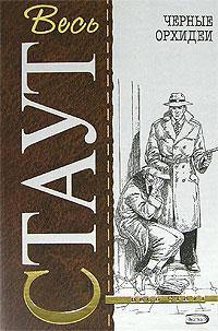 Черные орхидеи: детективные романы, повесть обложка книги