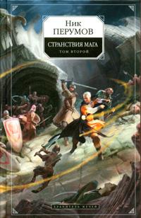 Перумов Н. - Странствия мага. Т. 2 обложка книги