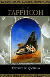Туннель во времени обложка книги