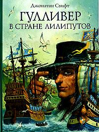Свифт Д. - Гулливер в стране лилипутов обложка книги