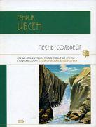 Ибсен Г. - Песнь Сольвейг' обложка книги