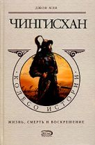 Мэн Д. - Чингисхан' обложка книги