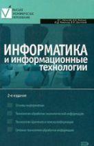 Романова Ю.Д. - Информатика и информационные технологии. 2-е изд.' обложка книги
