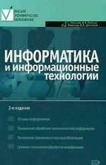 Романова Ю.Д. - Информатика и информационные технологии. 2-е изд. обложка книги