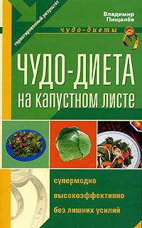 Чудо - диета на капустном листе
