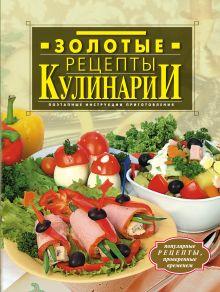 - Золотые рецепты кулинарии обложка книги