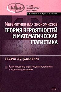 Фадеева Л.Н., Жуков Ю.В., Лебедев А.В. - Математика для экономистов: Теория вероятности и математическая статистика. Задачи и упражнения обложка книги