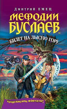 Емец Д.А. - Мефодий Буслаев. Билет на Лысую Гору обложка книги