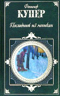 Купер Дж.Ф. - Последний из могикан обложка книги