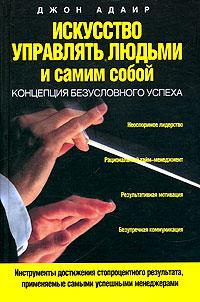 Адаир Д. - Искусство управлять людьми и самим собой обложка книги