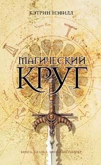 Нэвилл К. - Магический круг обложка книги