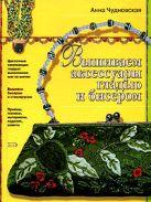 Чудновская А.Г. - Вышиваем аксессуары гладью и бисером' обложка книги
