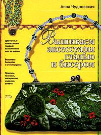 Вышиваем аксессуары гладью и бисером обложка книги
