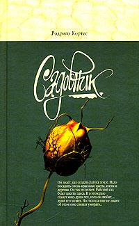 Садовник обложка книги