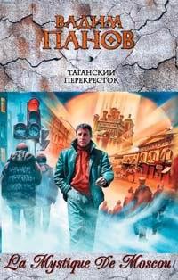 Таганский перекресток: фантастические рассказы