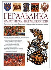 Геральдика. Иллюстрированная энциклопедия. Издание второе, переработанное и дополненное