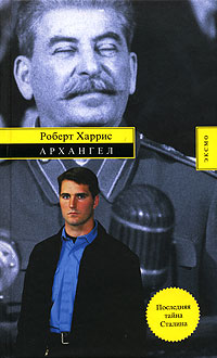 Архангел обложка книги