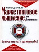 Репьев А.П. - Маркетинговое мышление, или Клиентомания' обложка книги