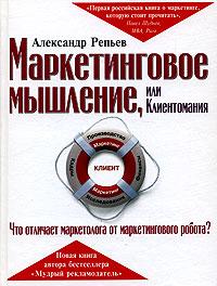 Репьев А.П. - Маркетинговое мышление, или Клиентомания обложка книги