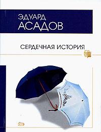 Сердечная история обложка книги