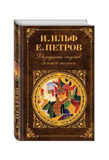 Ильф И.А., Петров Е.П. - Двенадцать стульев. Золотой теленок обложка книги