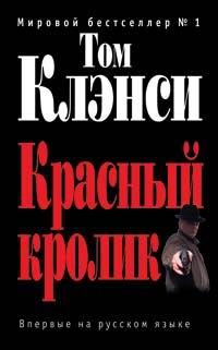 Красный кролик обложка книги