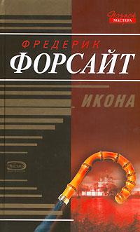Форсайт Ф. - Икона обложка книги