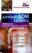 Афанасьева О.В. - Дачный дом XXI века. Проекты по благоустройству и дизайну' обложка книги