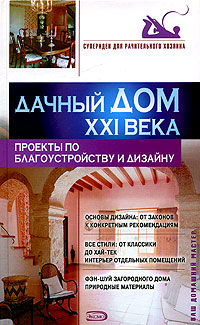 Дачный дом XXI века. Проекты по благоустройству и дизайну обложка книги